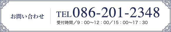 お問い合わせ TEL 086-201-2348 受付時間/9:00〜12:00/15:00〜17:30